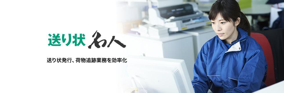 追跡 ジャパン トール エクスプレス